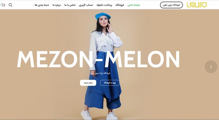طراحی سایت فروشگاه اینترنتی وردپرس رسپانسیو مزون لباس ملون همراه با سئو اختصاصی در تیم طراحی سایت فروشگاهی و شرکتی تسنیم رایانه شرق.