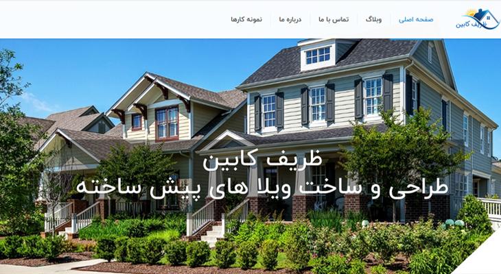 طراحی وب سایت شرکتی | سایت ویلا پیش ساخته ظریف کابین | طراحی سایت رسپانسیو | طراحی سایت ورد پرس | هزینه طراحی سایت اختصاصی شخصی