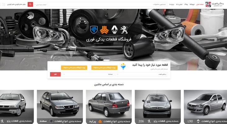 طراحی وب سایت فروشگاه اینترنتی یدکی فوری با CRM وردپرس و رسپانسیو و کاربر مدار و سئو و بهینه سازی اختصاصی سایت