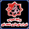 shahedshahr