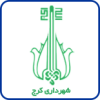 shahrdari-karaj